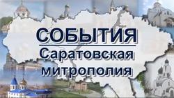 В эфир вышел новый выпуск программы «События Саратовской митрополии»