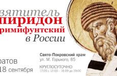 Принесение мощей святителя Спиридона Тримифунтского