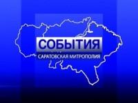 События Саратовской митрополии (эфир от 18.04.2015).
